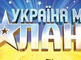 Ukrayina Maye Talant