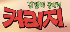CourageKorean