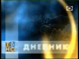 TVNS DNEVNIK uvod 2006 1572435835445 videotoimagegif 1572436240153