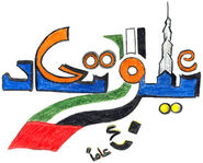Doodle4Google United Arab Emirates Winner - National Day