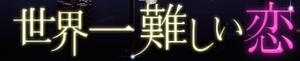 Sekai ichi muzuka shii koi