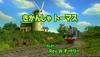 ThomasandFriendsJapaneseTitleCard3