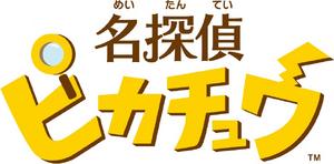 Detective Pikachu JP