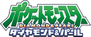 Diamond and Pearl Series logo