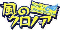 Klonoa logo JPN