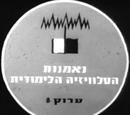 Israeli Educational Television