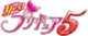 Yes! Pretty Cure 5 logo (Japanese)