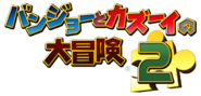 Banjo-TooieJapaneseLogo