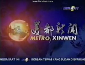 Metro Xinwen 2005
