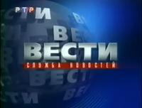 Vesti 1999