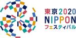 Tokyo2020NipponFestJP