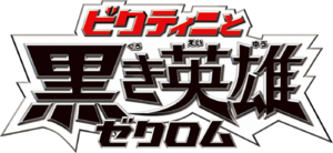 Pocket monsters movie 2011 jap logo B