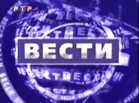 Vesti 2001