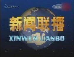 CCTV-1 19980914 Xinwen Lianbo
