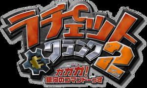 Ratchet & Clank 2 (Japan)
