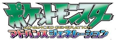 Serie Advanced Generation logo