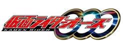 Kamen Rider OOO title card