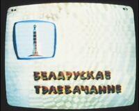 Belorussian TV (BT) 1983-1991 Logo