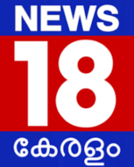 News18 Kerala old