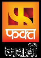 Fakt Marathi