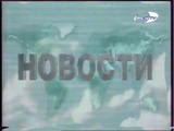 Novosti (Ren TV)