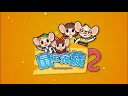 The Mouse Family S2 Astro XTY