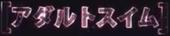 Adult Swim Katakana logo