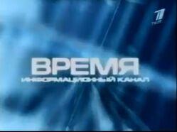 Vremya2000