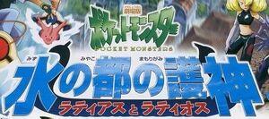 Pokémon Heroes Japanese logo