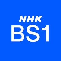 NHKBS1ロゴ2020-