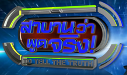To Tell the Truth Thailand Alt