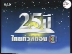 Thai tv3 ident 25