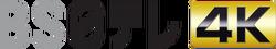 BS Nittele 4K logo