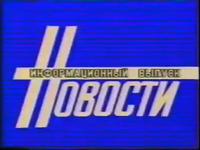 Novosti 1985