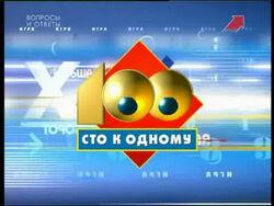 Сто к одному (2000-2007)