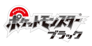 Pokemon black logo Japan