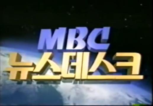 File Mbc Newsdesk 1989 Png