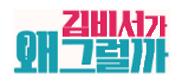What's Wrong With Secretary Kim Drama logo