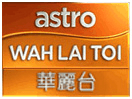 Astro Wah Lai Toi 2006 2