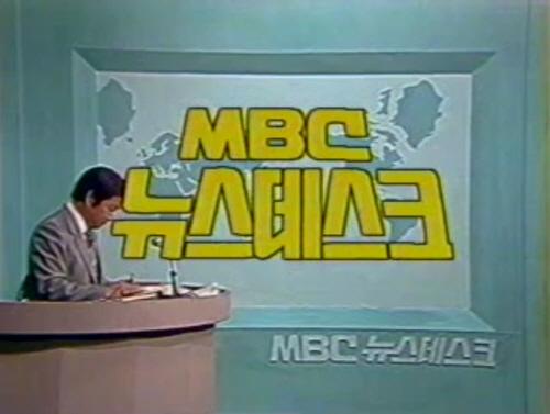 File Mbc Newsdesk 1982 Png