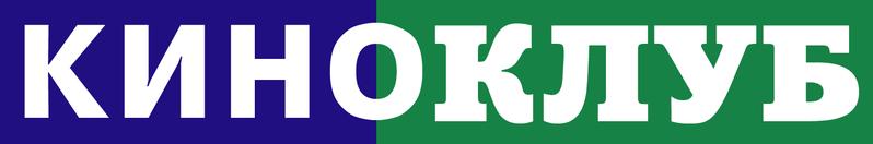 3-й логотип НТВ-Плюс Киноклуб