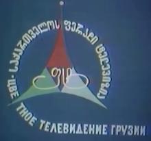 Color television of sakartvelo