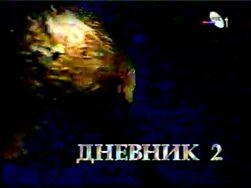 Sat + Dnevnik špica + hedovi 20.1.1997. 000031636