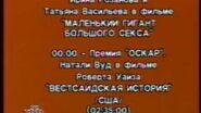Программа передач НТВ с 29 апреля по 5 мая 1996 года