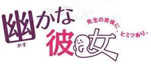 Kasukana kanojo