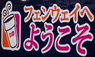 Dunkin'DonutsJapaneseLogo