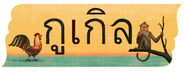 Google National Thai Language Day
