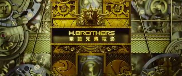 ผลการค้นหารูปภาพสำหรับ h.brothers logo