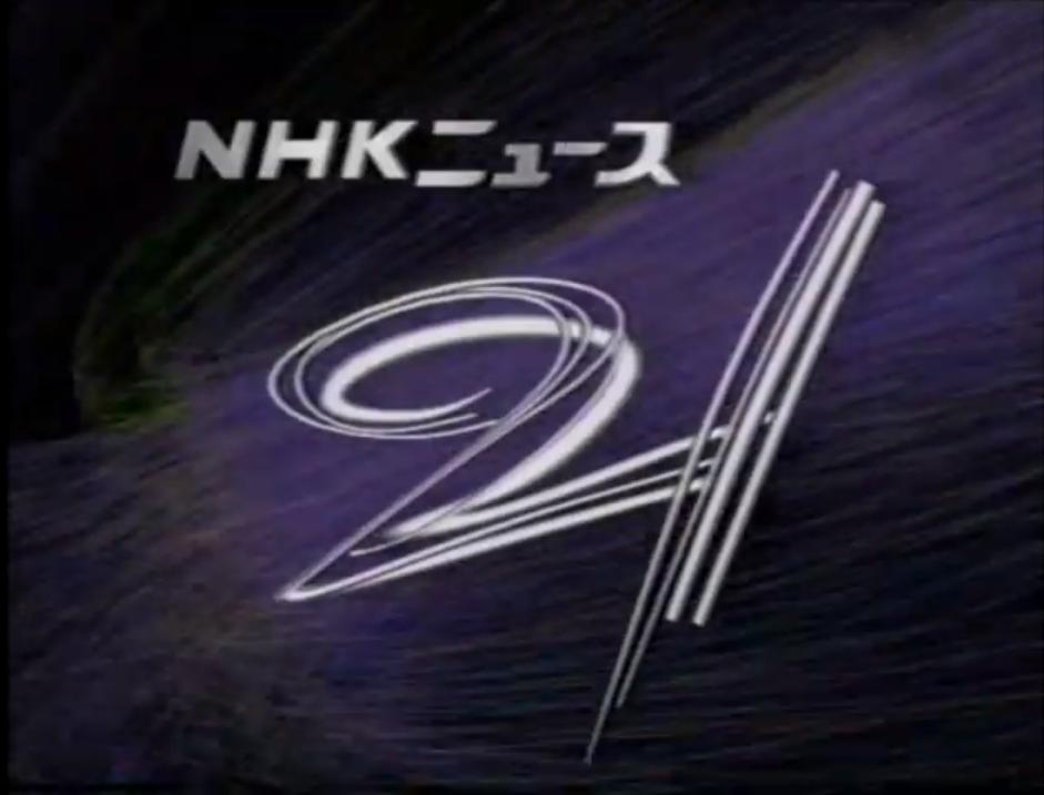 NHK News Watch 9   Logopedia   FANDOM powered by Wikia