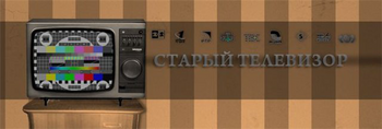 StaroeTV 2